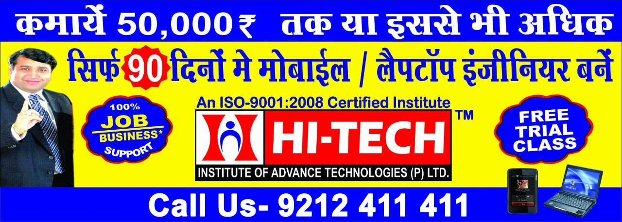 hitechinstitute-advance-technology